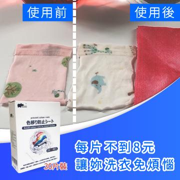 超強效日本防染色洗衣紙,洗衣防染色,防染色,防染色紙,防染色片,防染色洗衣紙
